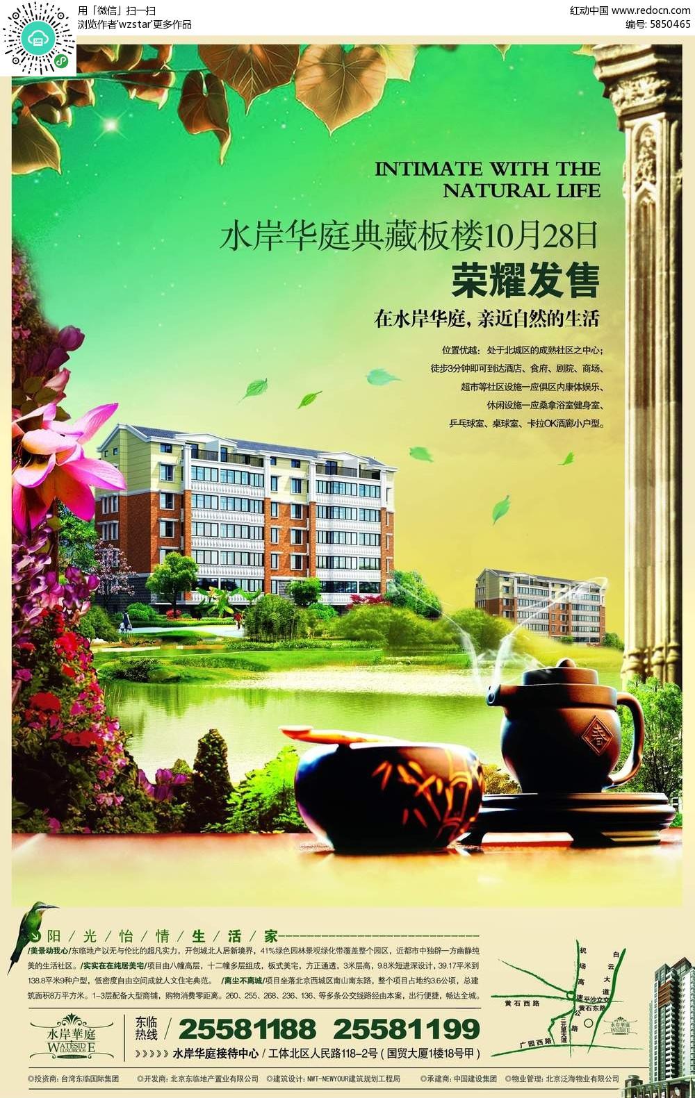 水岸华庭房地产海报设计_房地产内容广告viv水岸全套酒店图片