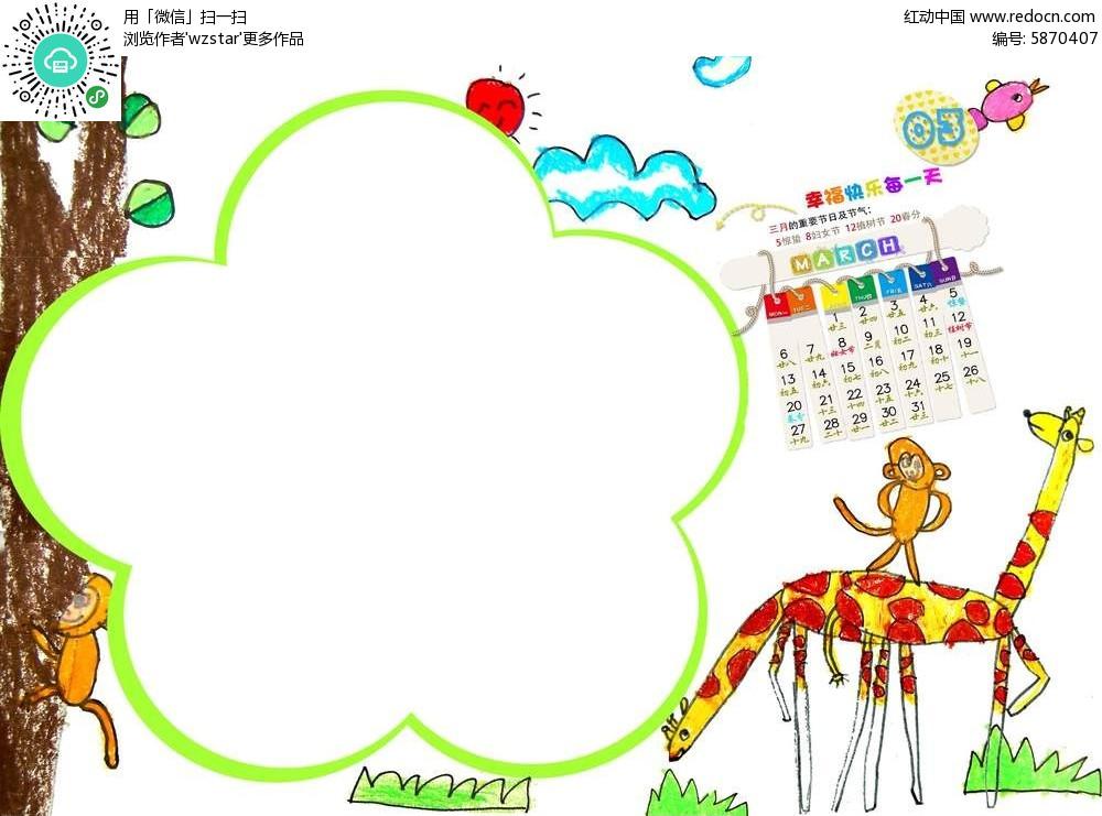 卡通长颈鹿日历背景素材