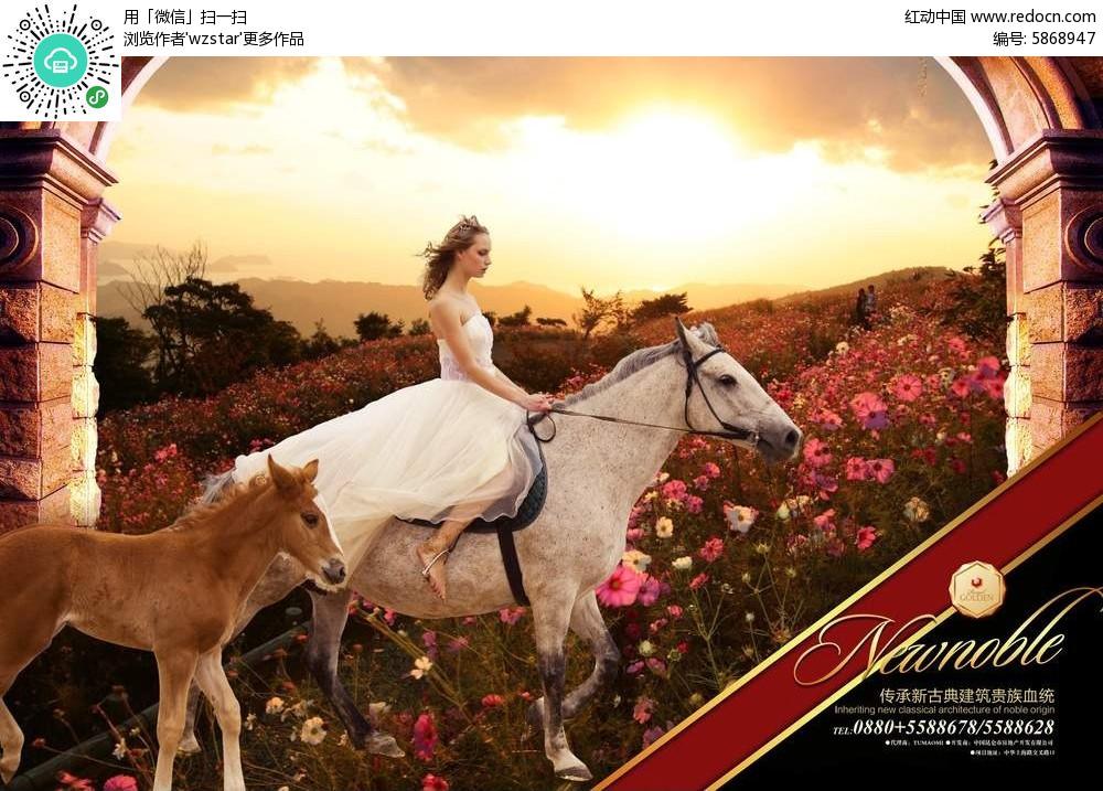 报名的广告与鲜花房地产美女铁人三项骑马2018图片