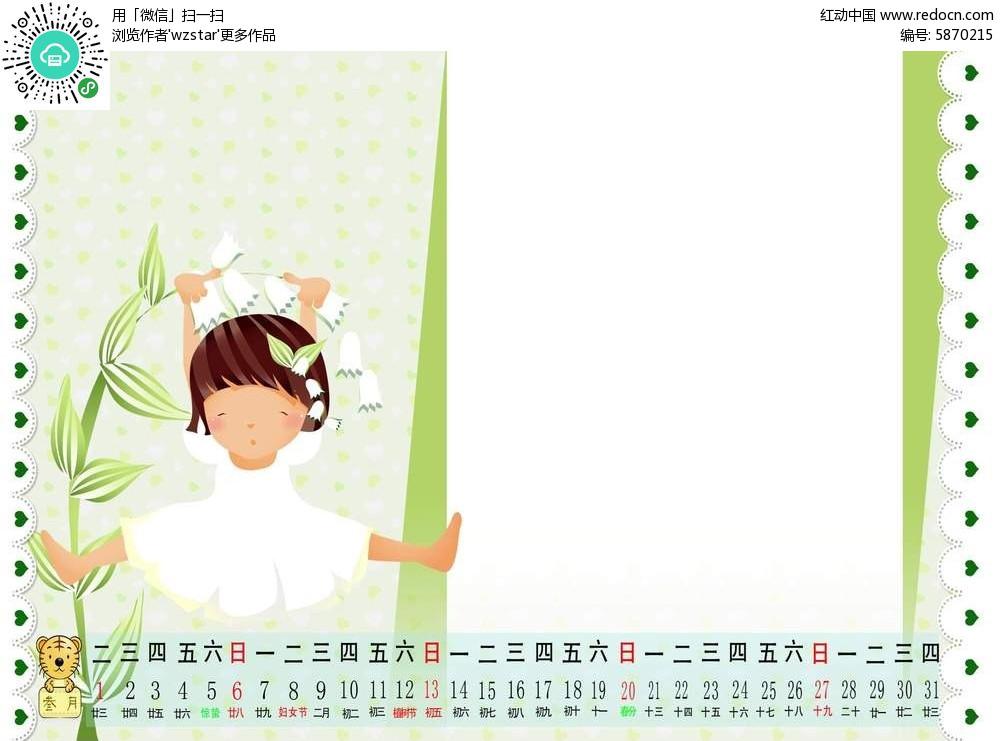 手绘女孩日历设计