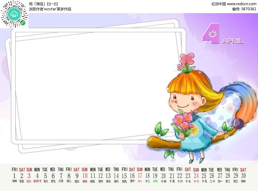 手绘日历设计图片