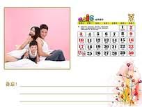 幸福全家福日历设计