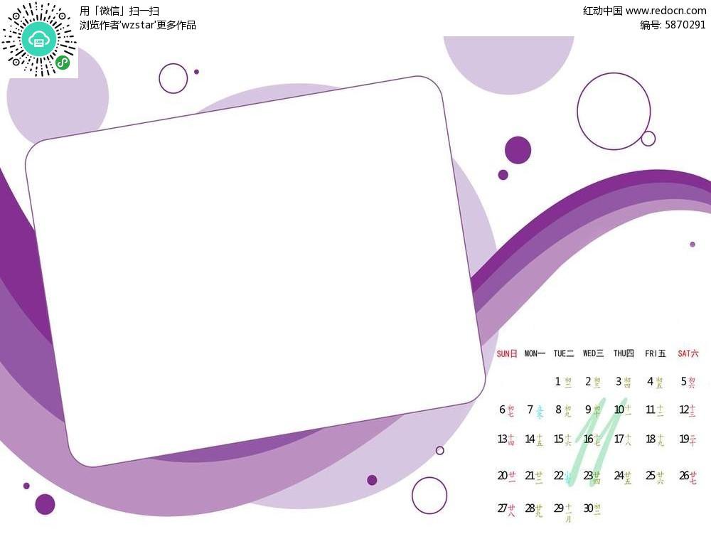 紫色台历模板图片