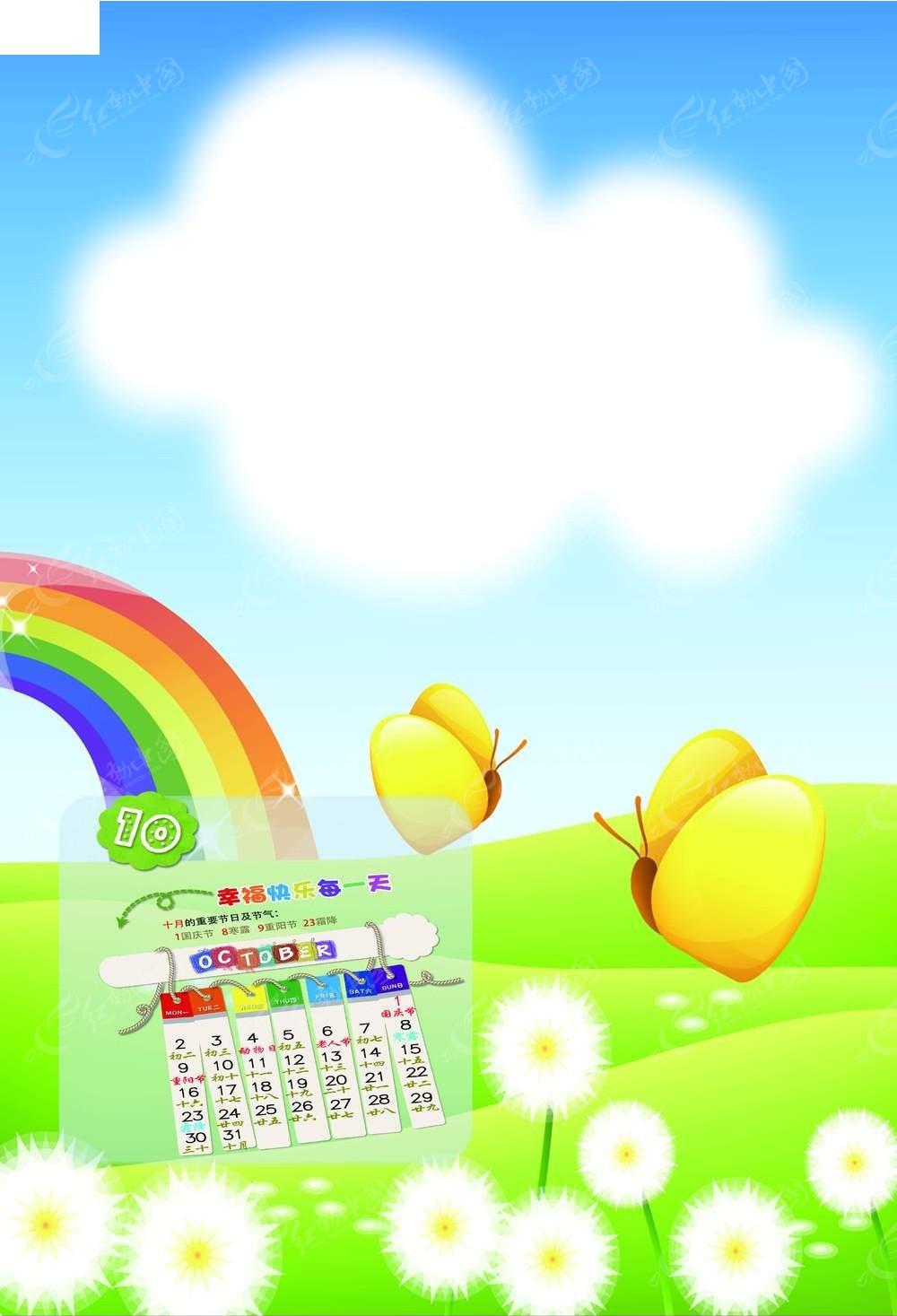 彩虹手绘日历