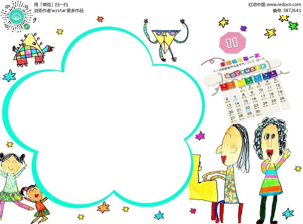 儿童插画背景日历模板