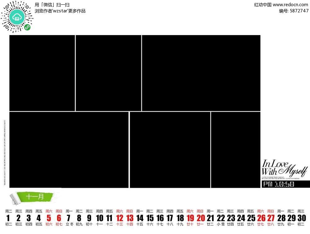 黑色纯色排版简约日历背景素材图片