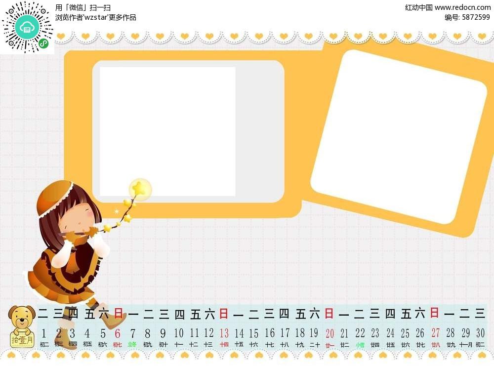 黄色框架卡通女孩日历背景素材