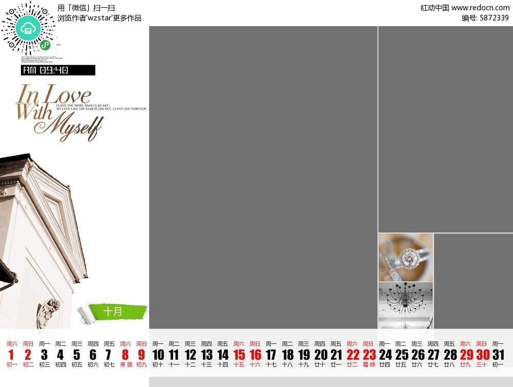 灰色排版模板日历背景素材