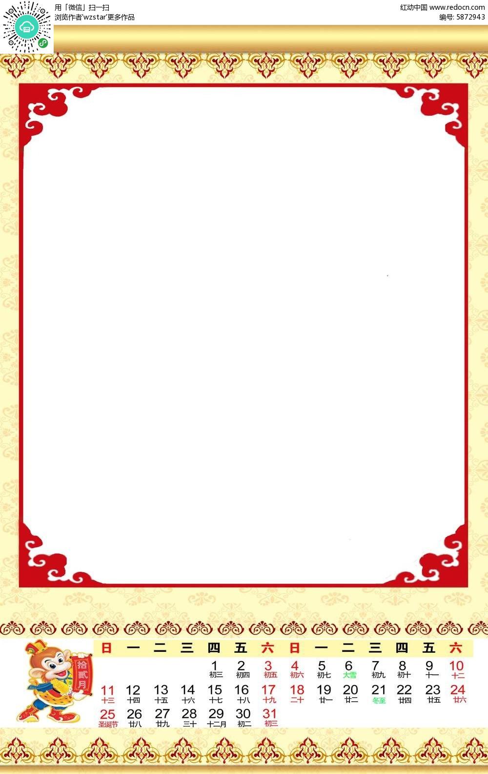简约中式花纹边框日历背景素材