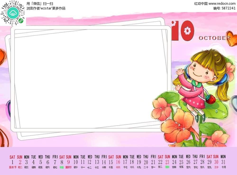 可爱卡通女孩粉色框架日历背景素材
