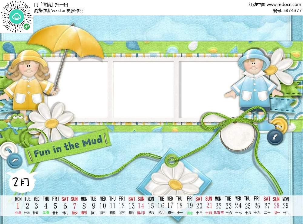 可爱手绘背景日历设计