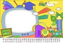可爱手绘插画台历模板