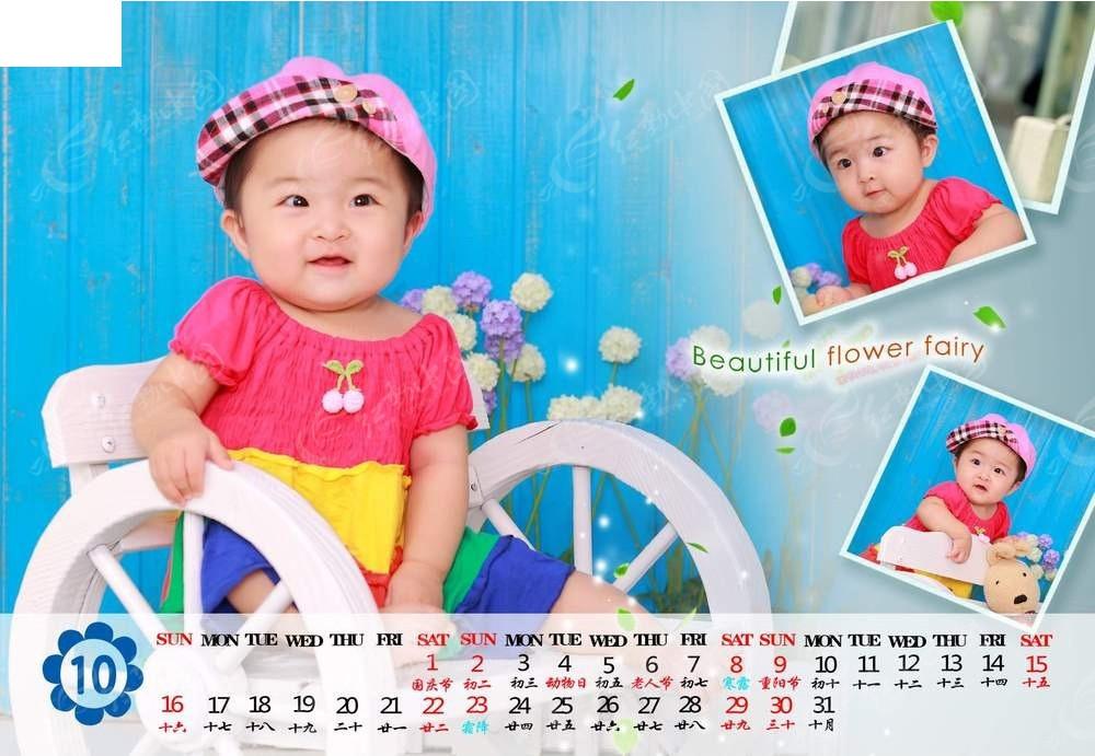 可爱小孩照片日历背景素材