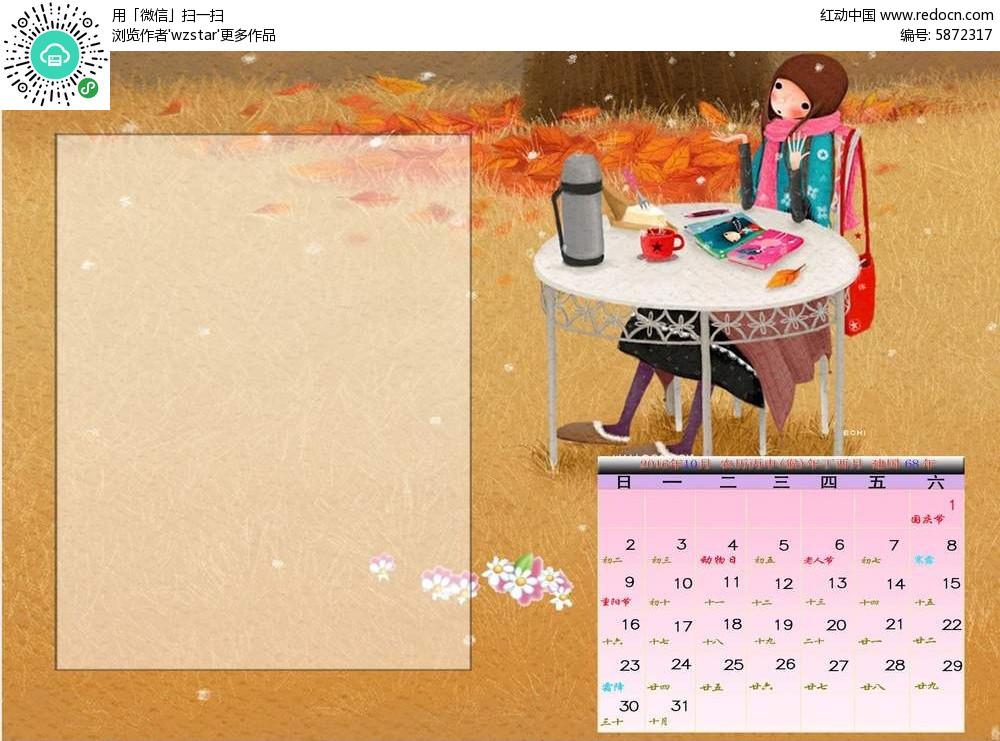 秋季下午茶卡通日历背景素材
