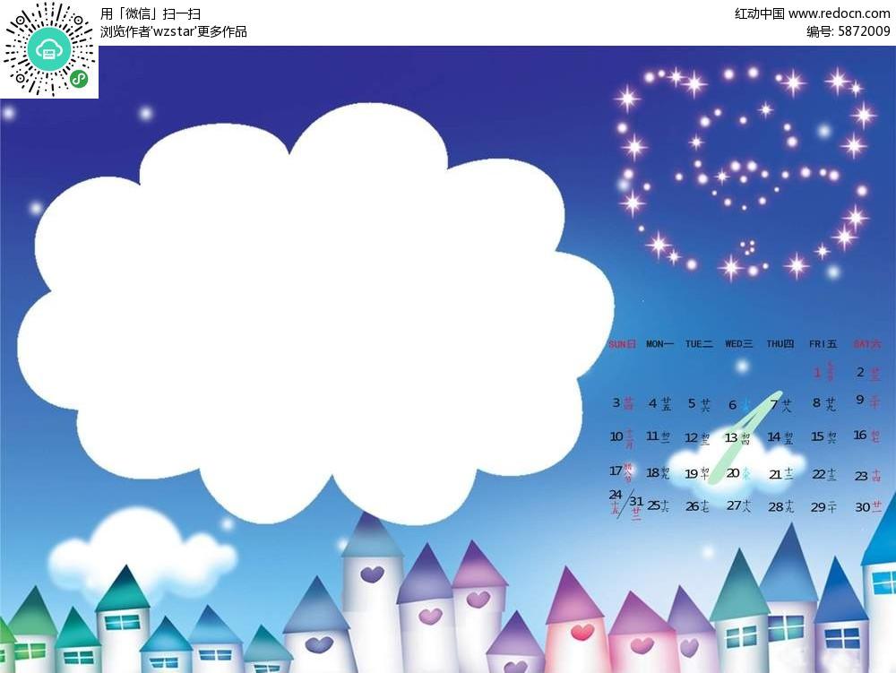 甜美卡通城市夜景日历背景素材
