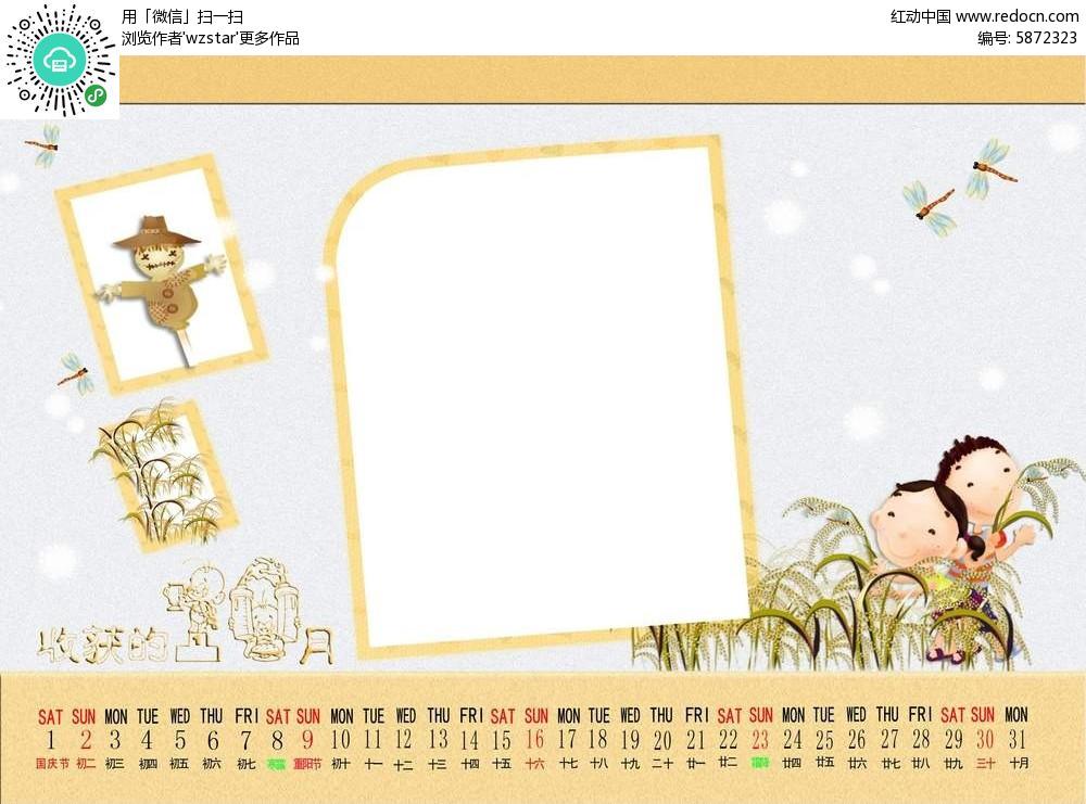 田园卡通日历背景素材