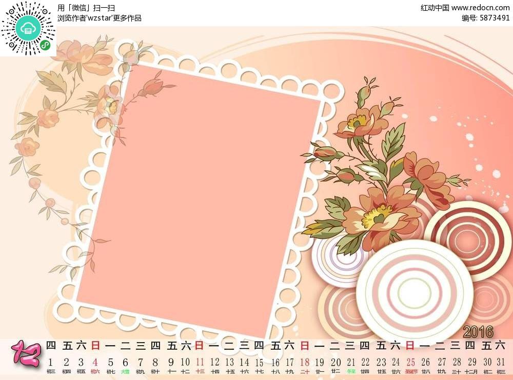 温馨颜色台历模板图片