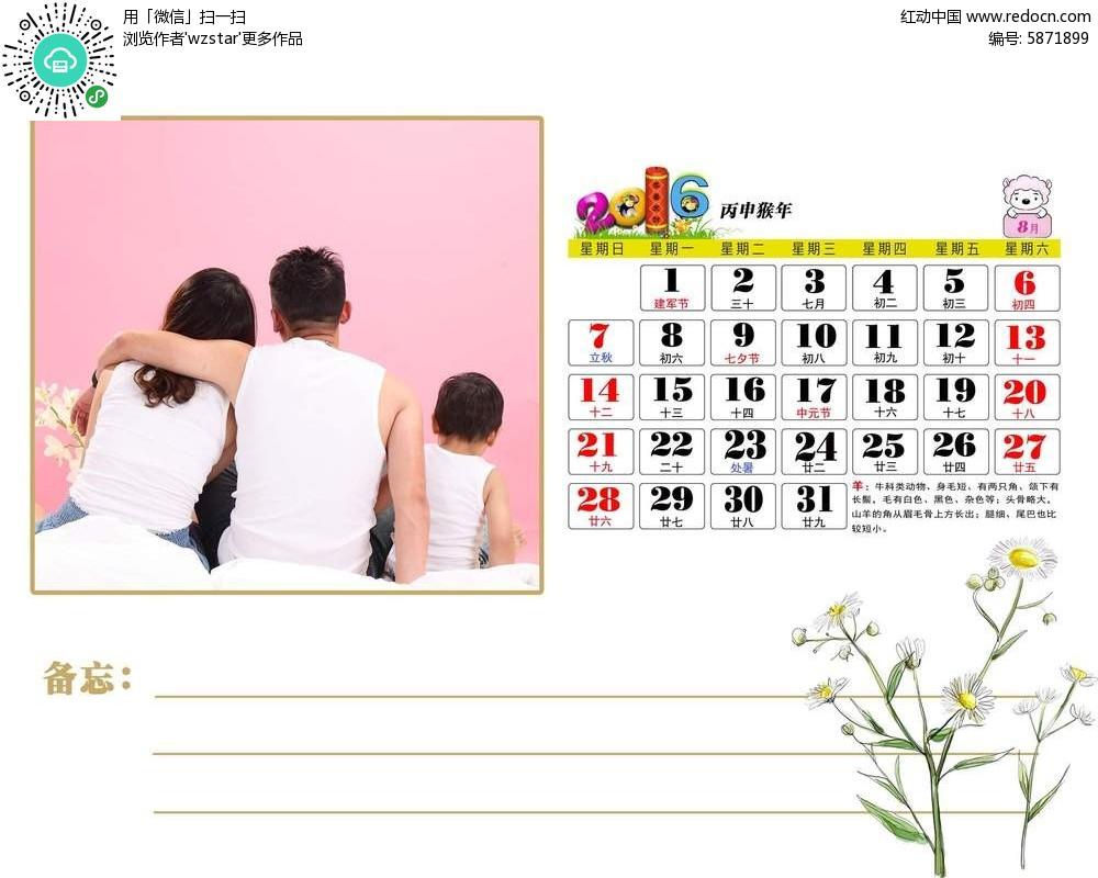 一家人背影日历背景素材图片