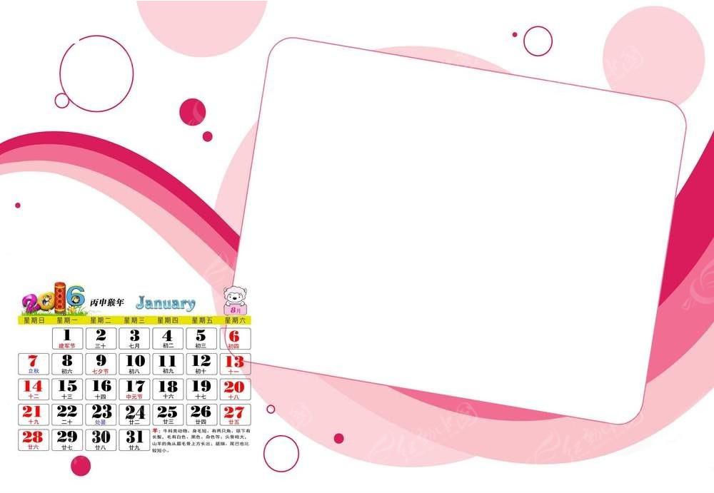 圆形几何边框台历模板psd免费下载_日历台历素材