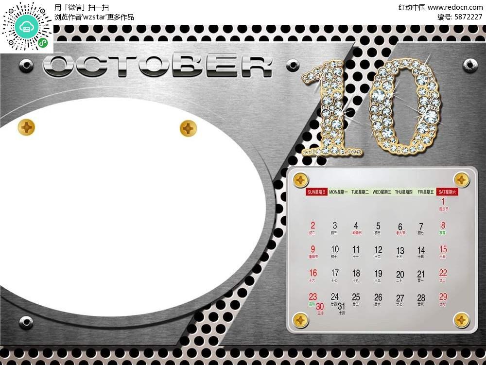 免费素材 psd素材 psd广告设计模板 日历台历 钻石金属创意立体日历背