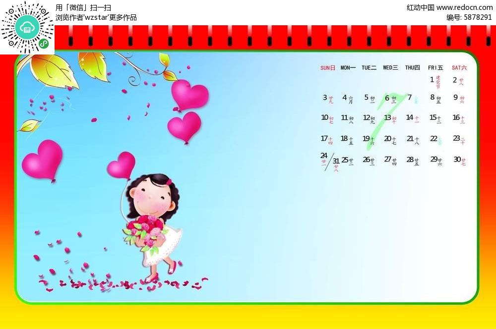 爱心小女孩卡通日历背景素材