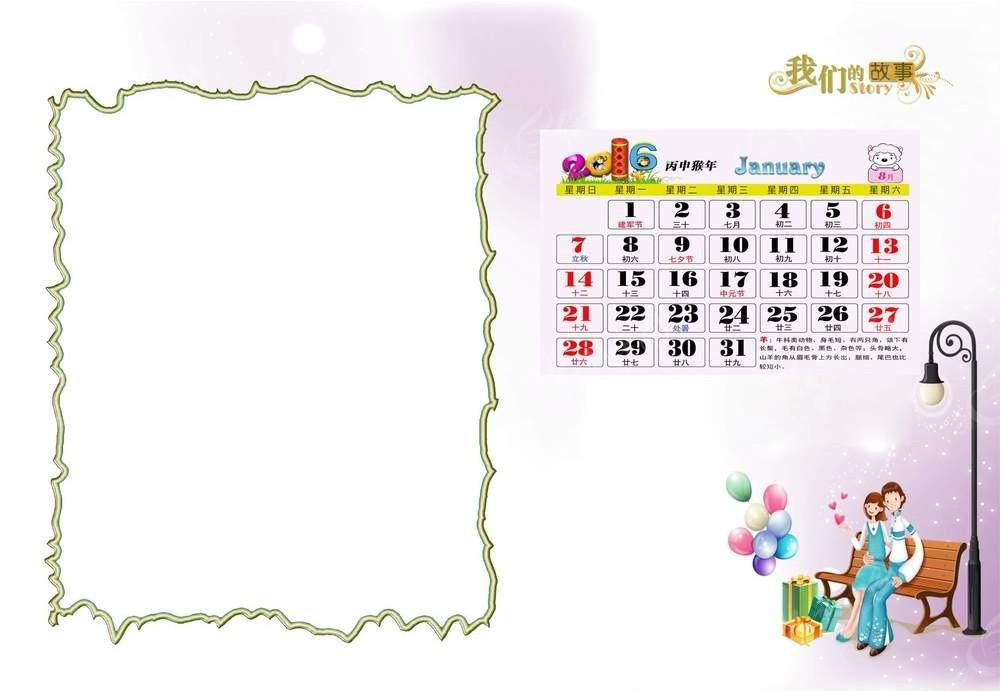 创新别致的日历模板设计psd免费下载_it|电器广告素材图片