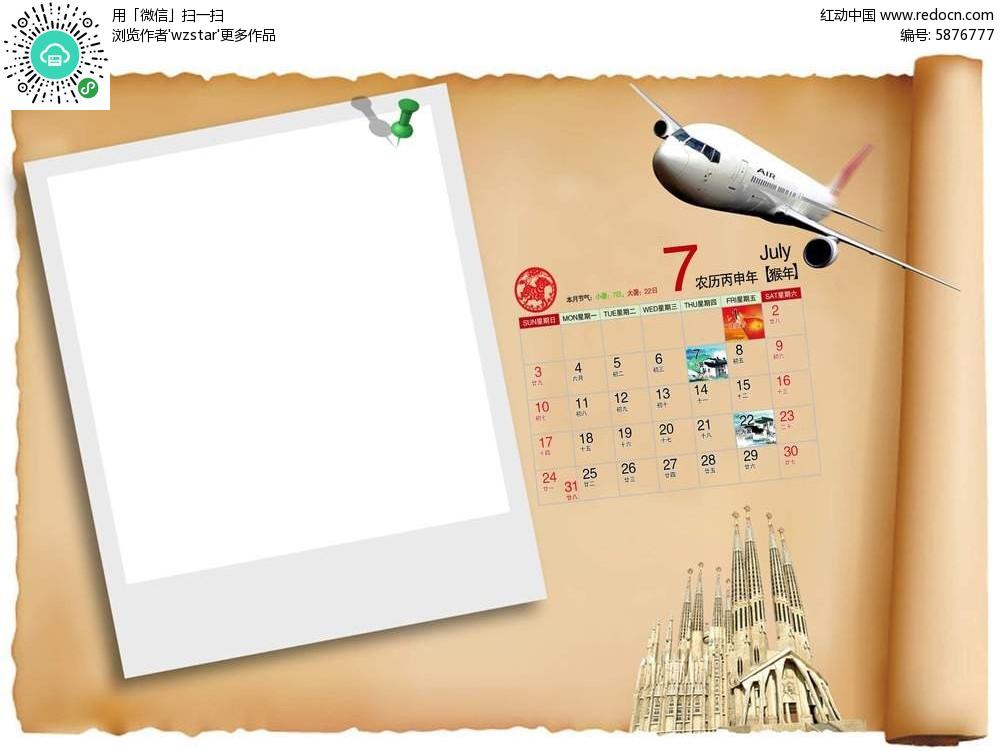 飞机台历模板psd免费下载_日历台历素材图片