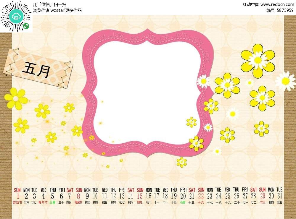 黄色小花日历设计psd免费下载_日历台历素材图片