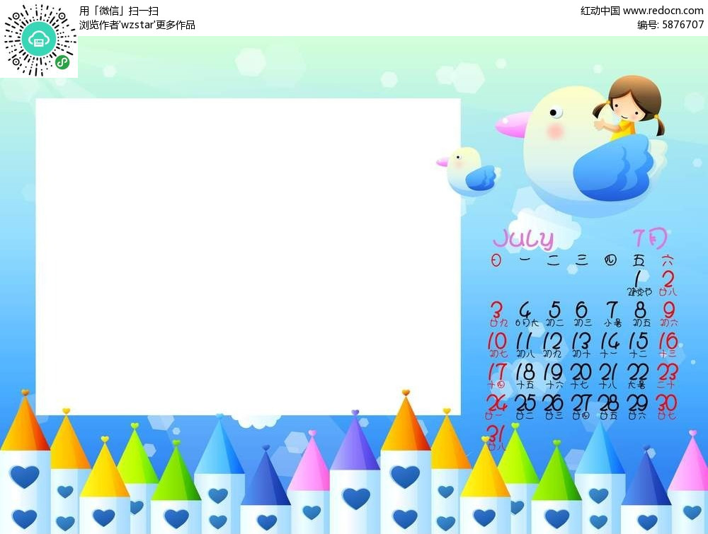 卡通彩笔日历背景素材