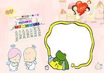卡通简约小青蛙日历背景素材
