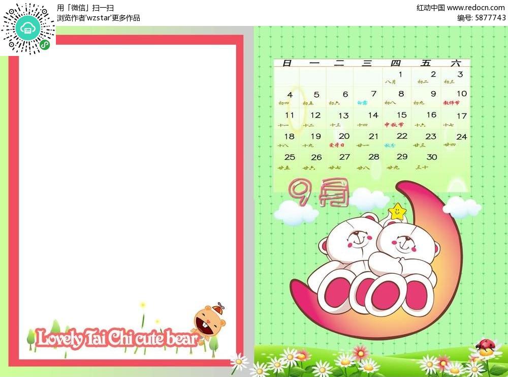 日历设计 挂历设计 照片边框设计 日历模板 相册设计  手绘 清新 卡通