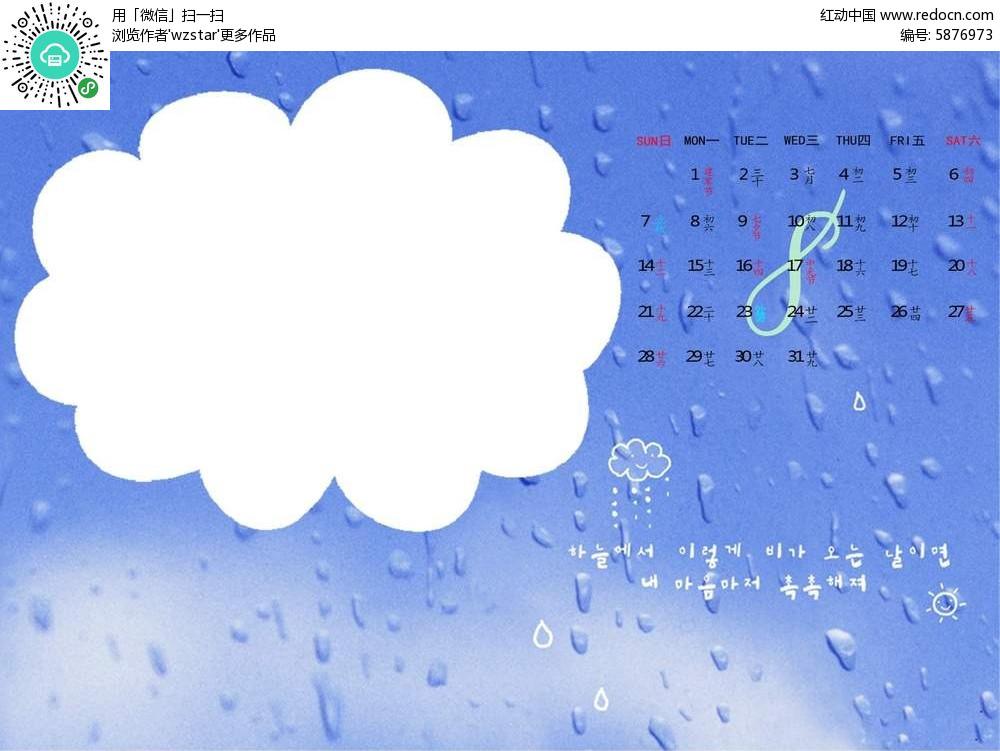 蓝色水滴云朵记事日历背景素材
