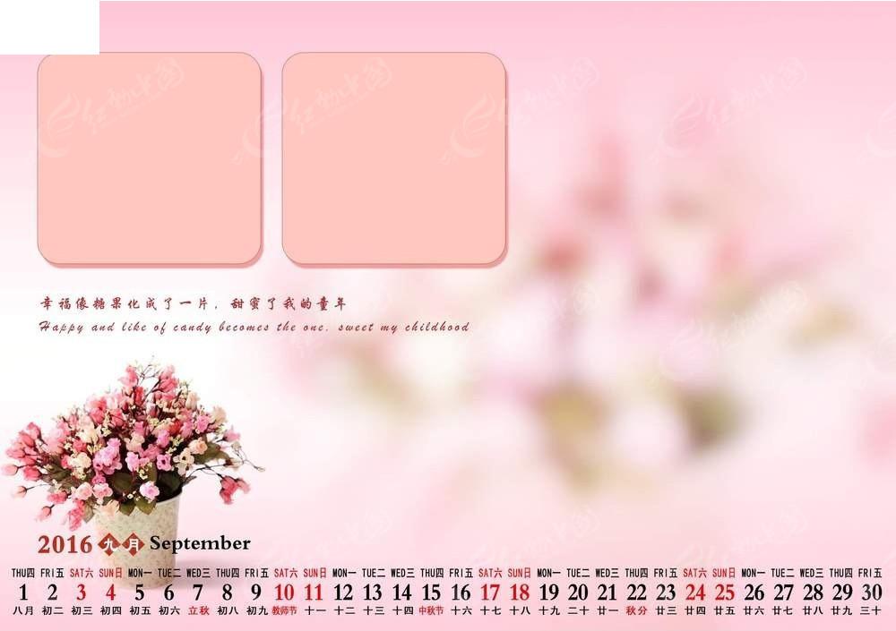 梦幻粉花盆日历模板设计psd免费下载_it|电器广告素材图片
