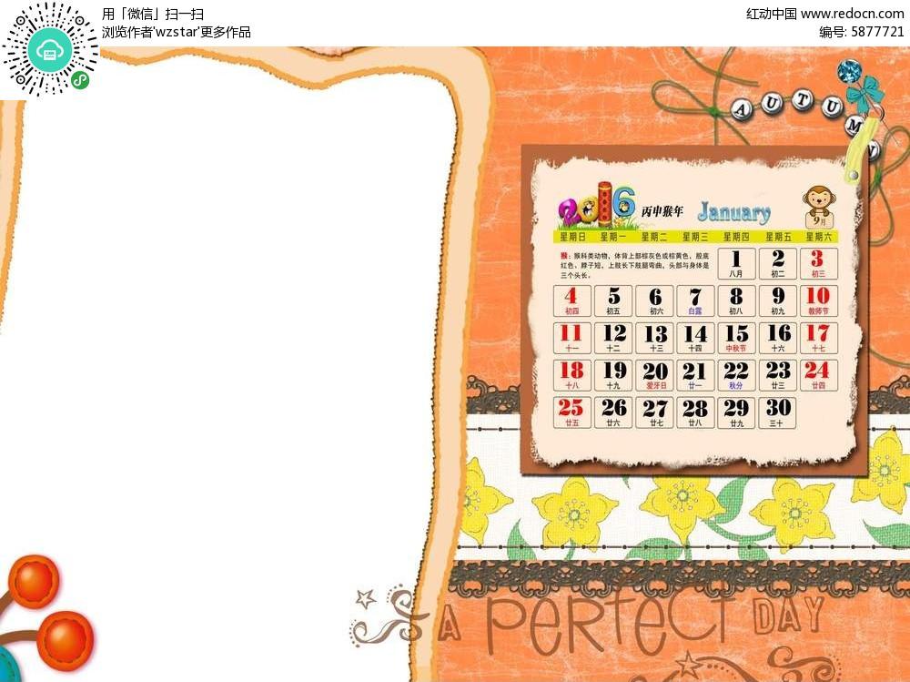 手绘花边日历设计