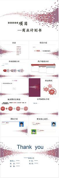 ××项目商业计划书