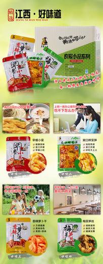 小食品海报