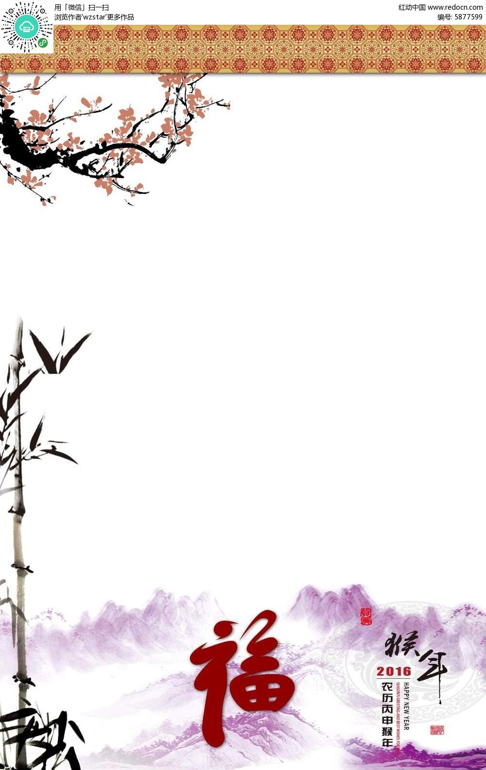 中国风海报背景设计