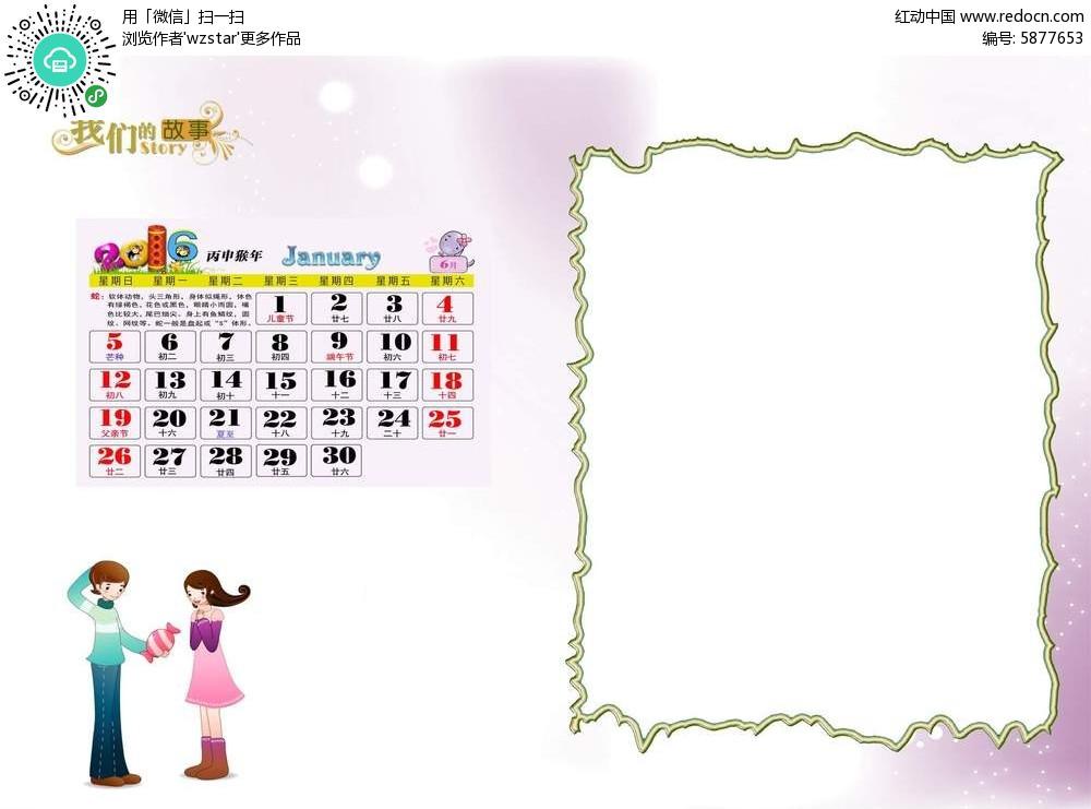 紫色浪漫日历模板设计psd免费下载_it|电器广告素材图片