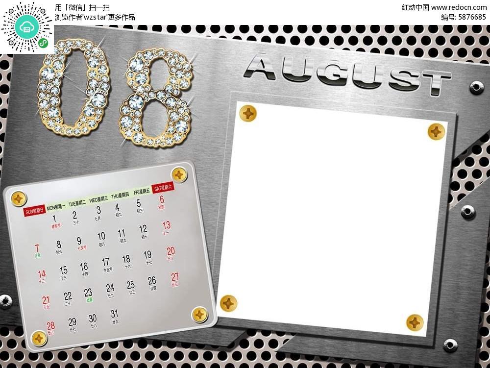 免费素材 psd素材 psd广告设计模板 日历台历 钻石八月金属日历背景