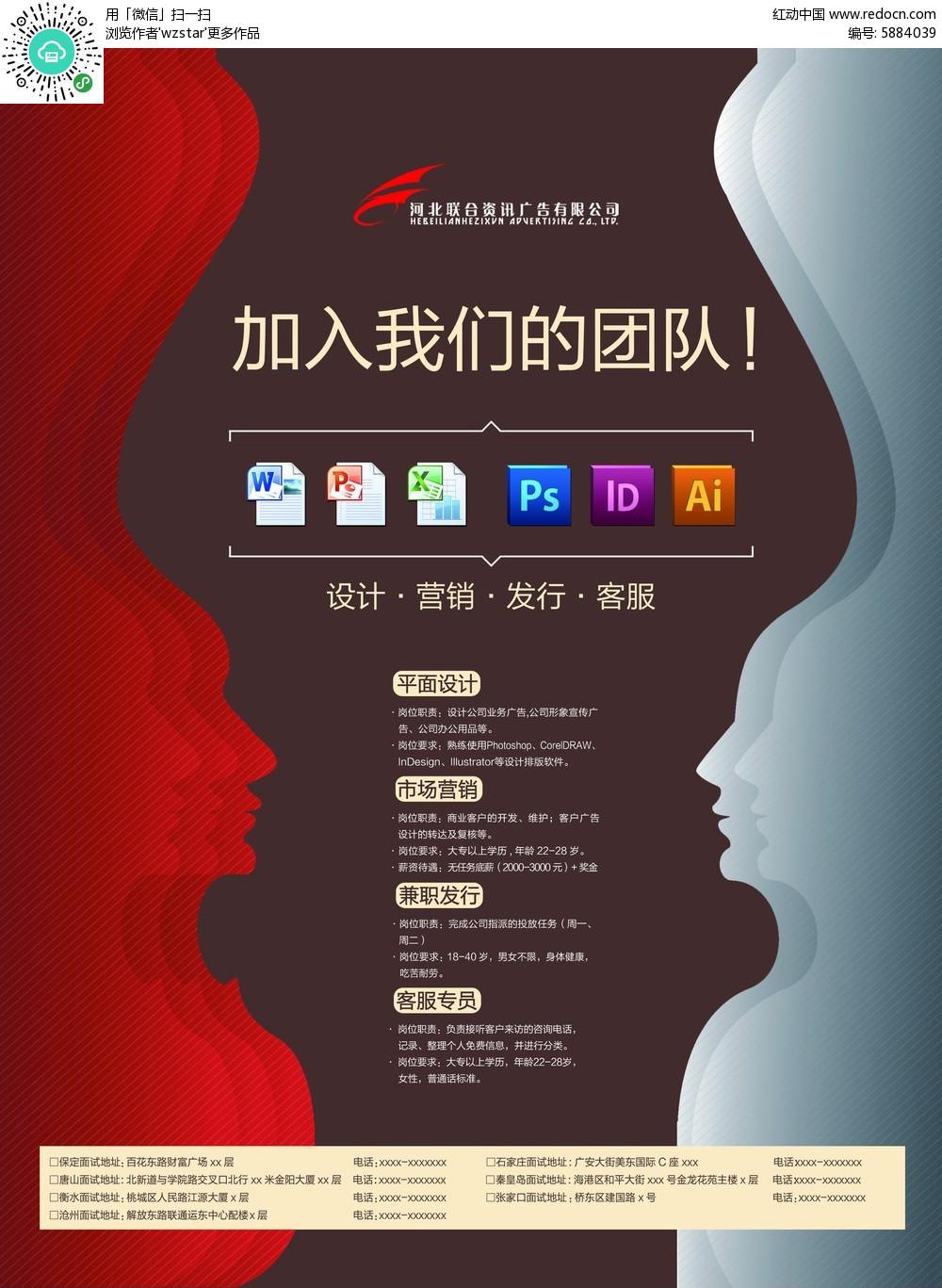 对称色彩招聘海报设计图片