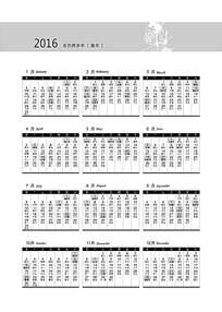 灰色优美的挂历日历设计