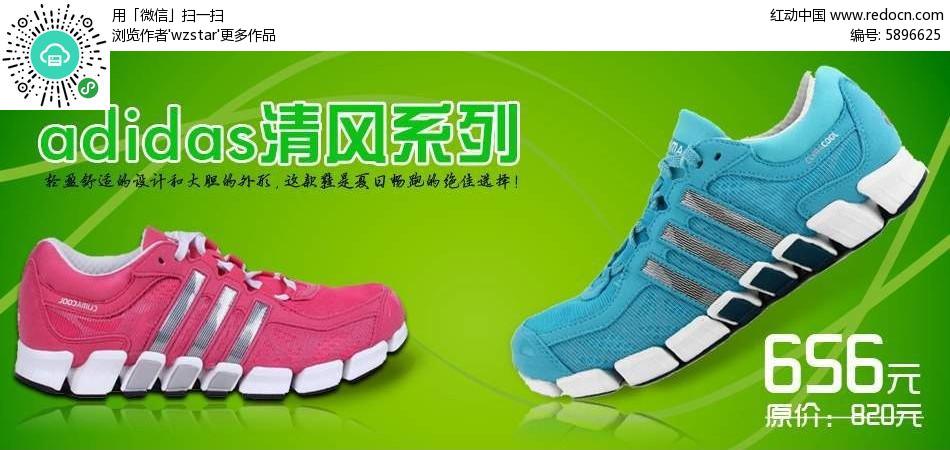 adidas球鞋广告海报