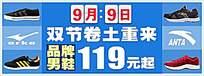 安踏男鞋网站banner