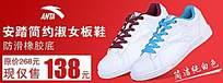 安踏女鞋网站banner