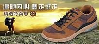 时尚登山鞋店招设计