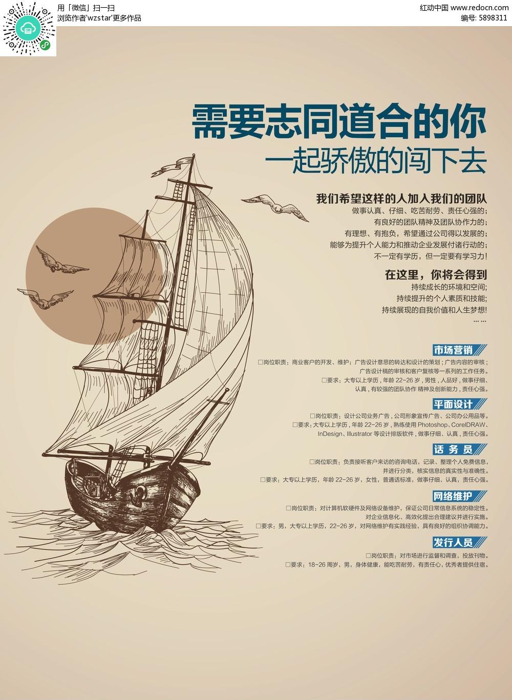 手绘帆船招聘海报