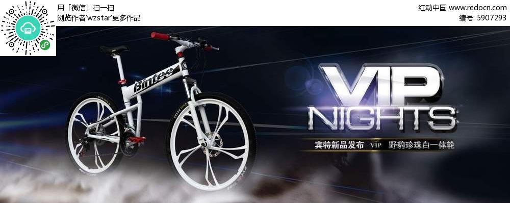 黑白金属自行车店招设计