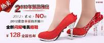 红色婚鞋网站banner