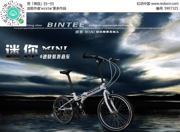 迷你创意自行车展板设计psd免费下载_淘宝海报|网店