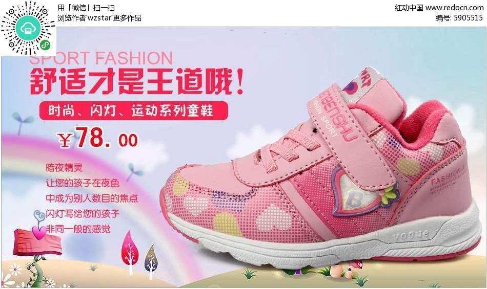 童鞋店招设计PSD素材免费下载 编号5905515 红动网